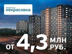 Квартал «Некрасовка» Квартиры в Москве с отделкой от